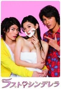 [DVD] ラスト・シンデレラ