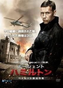 [DVD] エージェント・ハミルトン ベイルート救出作戦