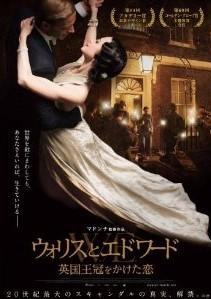 [DVD] ウォリスとエドワード 英国王冠をかけた恋