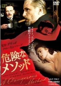 [DVD] 危険なメソッド