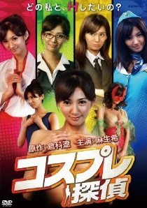 [DVD] コスプレ探偵