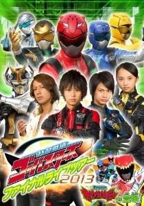 [DVD] 特命戦隊ゴーバスターズ ファイナルライブツアー2013