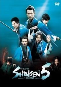 [DVD] 幕末奇譚 SHINSEN5 ~剣豪降臨~