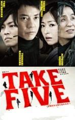 [DVD] TAKE FIVE~俺たちは愛を盗めるか~