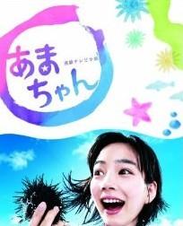 [DVD] あまちゃん 前編