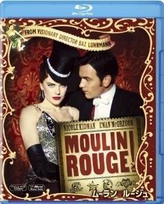 [Blu-ray] ムーラン・ルージュ