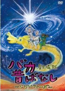 [DVD] バカ昔ばなし~じじいウォーズ~