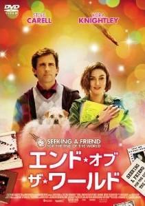[DVD] エンド・オブ・ザ・ワールド