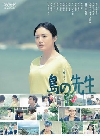 [DVD] 島の先生