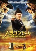 [DVD] ドラゴンゲート 空飛ぶ剣と幻の秘宝