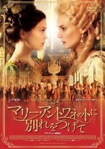 [DVD] マリー・アントワネットに別れをつげて