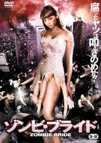 [DVD] ゾンビ・ブライド