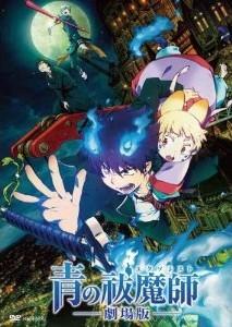 [DVD] 青の祓魔師 劇場版