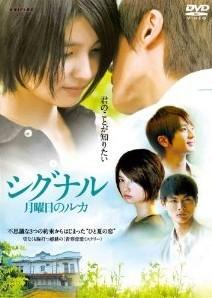 [DVD] シグナル 月曜日のルカ