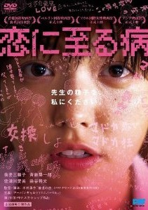 [DVD] 恋に至る病