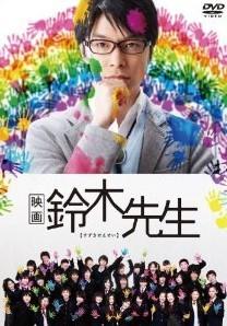 [DVD] 映画 鈴木先生