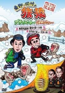 [DVD] 東野・岡村の旅猿 プライベートでごめんなさい… 地獄谷温泉で野猿を撮ろう! の旅&是非見て欲しい奈良の旅