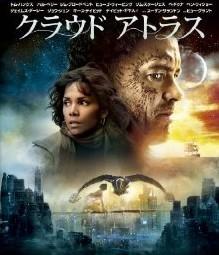[DVD] クラウド アトラス