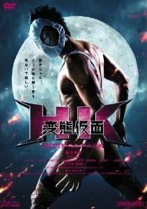[DVD] HK/変態仮面 ノーマル・パック