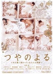 [DVD] つやのよる ある愛に関わった、女たちの物語