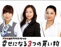 [DVD] アラ40 女子ドラマSP 幸せになる3つの買い物