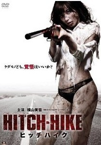 [DVD] HITCH-HIKE ヒッチハイク