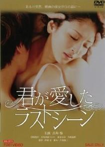 [DVD] 君が愛したラストシーン