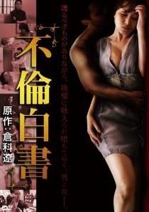[DVD] 不倫白書