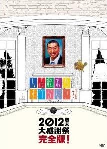 [DVD] 人志松本のすべらない話 2012 歳末大感謝祭 完全版!