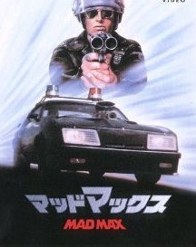[Blu-ray] マッドマックス