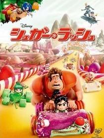 [DVD] シュガー・ラッシュ
