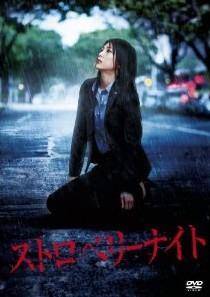 [DVD] 映画版 ストロベリーナイト