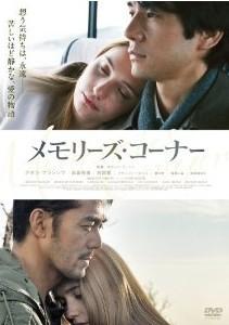 [DVD] メモリーズ・コーナー
