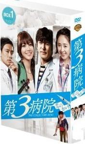 [DVD] 第3病院~恋のカルテ~ DVD-BOX 1+2