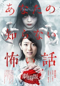 [DVD] あなたの知らない怖い話 劇場版
