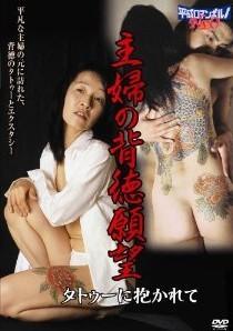 [DVD] 主婦の背徳願望 / タトゥーに抱かれて