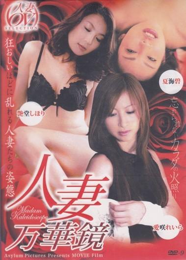 [DVD] 人妻万華鏡