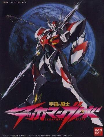 [DVD] 宇宙の騎士テッカマンブレード DVD-BOX
