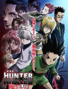 [DVD] 劇場版 HUNTER×HUNTER 緋色の幻影