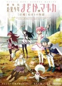 [DVD] 劇場版 魔法少女まどか☆マギカ [前編] 始まりの物語