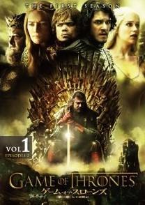 [DVD] ゲーム・オブ・スローンズ 第一章:七王国戦記