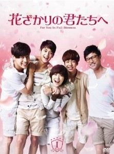 [DVD] 韓国版 花ざかりの君たちへ DVD-BOX 1+2
