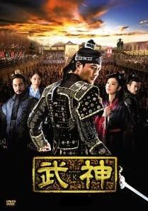 [DVD] 武神 DVD-BOX 第一章~最終章