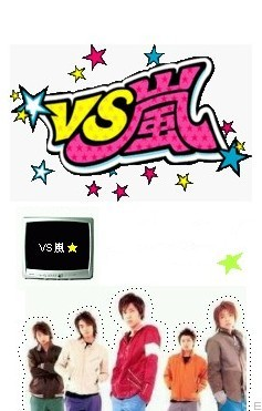 [DVD] VS 嵐 前編