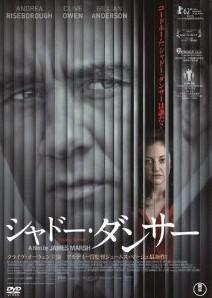 [DVD] シャドー・ダンサー