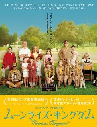 [DVD] ムーンライズ・キングダム