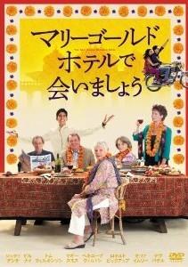 [DVD] マリーゴールド・ホテルで会いましょう