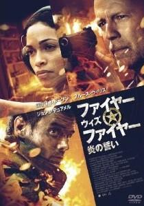[DVD] ファイヤー・ウィズ・ファイヤー 炎の誓い