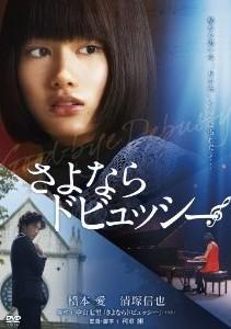 [DVD] さよならドビュッシー