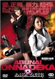 [DVD] あぶない女刑事